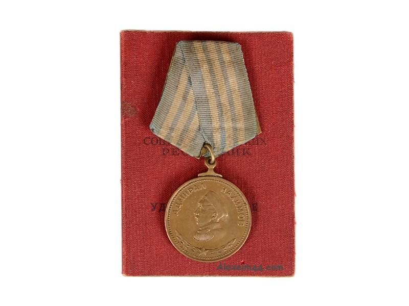 Раздел. История: Награждение медалью Нахимова производится. Медаль Нахимова 8707 с документом