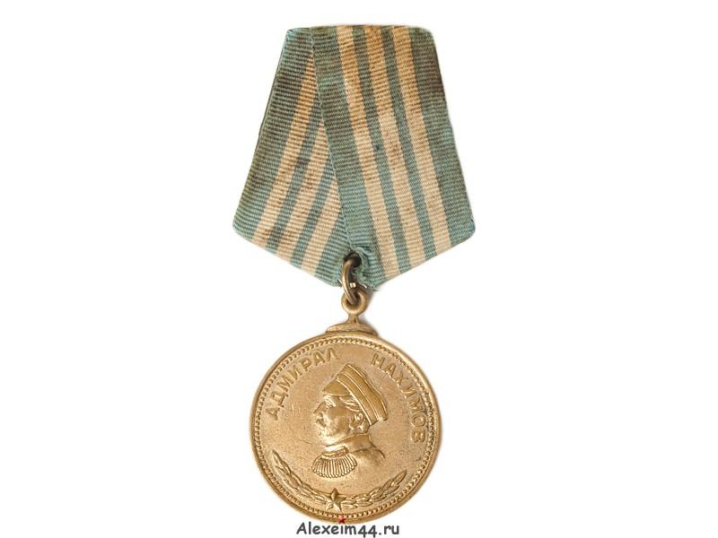 Очень хорошее состояние. Медаль Нахимова. . На гурте стоит номер 7328. Раздел